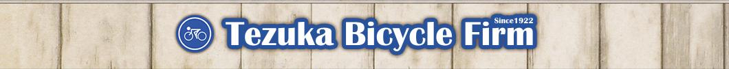 (資)手塚自転車商会